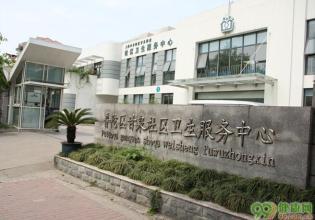 上海普陀区甘泉地段医院