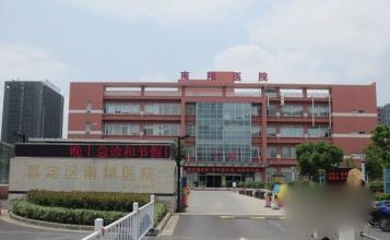 上海嘉定区南翔医院