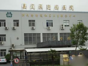 上海嘉定区迎园医院