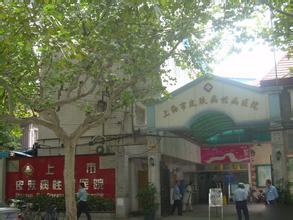 上海市皮肤病性病防治中心