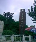 上海长宁区中心医院