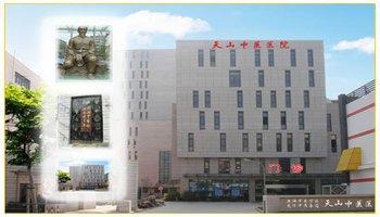 上海长宁区天山中医院