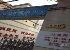 上海长宁区武夷地段医院