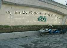 上海长宁区华阳地段医院