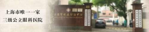 上海市眼科医院