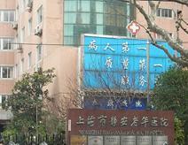 上海静安区老年医院