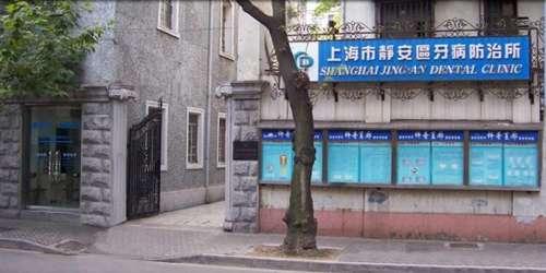 上海静安区牙病防治所