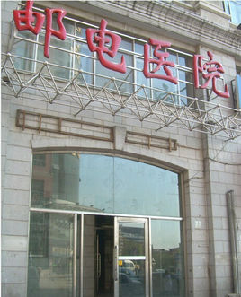 上海邮电医院