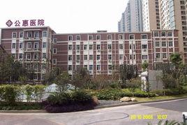 上海公用事业职工医院