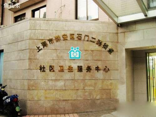上海静安区石门二路地段医院