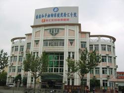 上海市徐汇区妇幼保健所