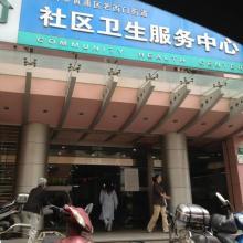 上海南京西路地段医院