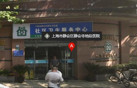 上海静安区曹家渡地段医院
