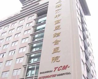 上海市南市区中西医结合医院
