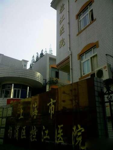 上海杨浦区控江医院