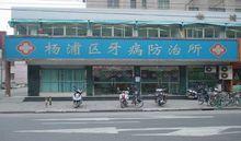 上海杨浦区牙病防治所
