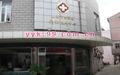 上海杨浦区精神卫生中心