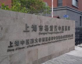 上海市杨浦区中医院