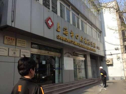 上海市口腔科防治院