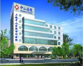 上海复旦大学医学院医疗保健中心