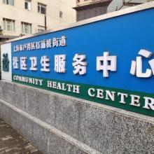 上海市打浦桥地段医院