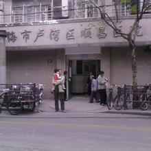上海市卢湾区顺昌地段医院