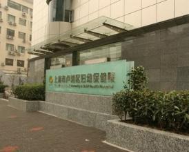 上海卢湾区妇幼保健院
