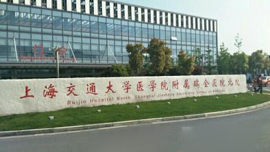 上海第二医科大学附属瑞金医院