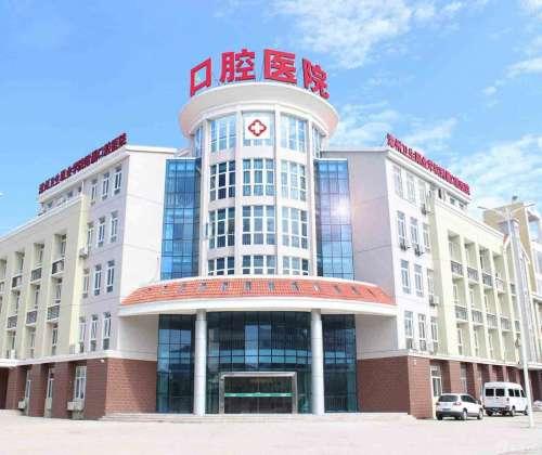 上海申大齿科医院
