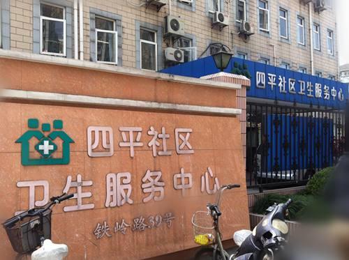 上海杨浦区四平地段医院