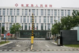 上海青浦区朱家角人民医院