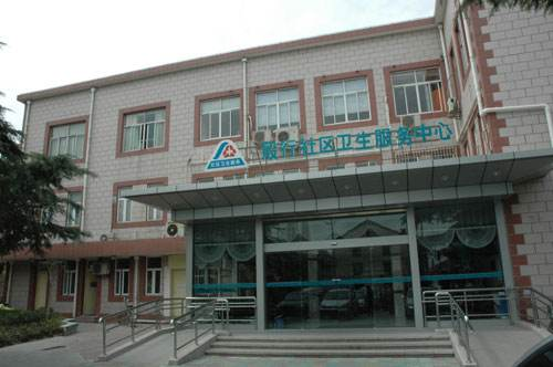 上海市杨浦区殷行街道医院