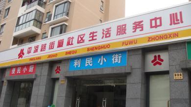 上海市杨浦区平凉路街道医院