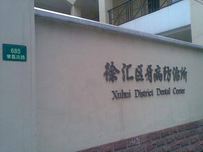 上海徐汇区牙防所