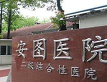 上海杨浦区安图医院
