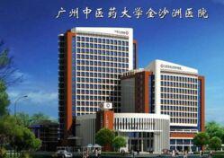 广州中医药大学金沙洲医院PET-CT中心