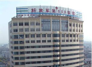 宁波解放军第113医院PET-CT中心