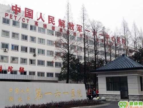 武汉161医院伽马刀中心