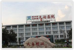 武汉天佑医院伽玛刀中心