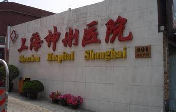 上海市神州中医院