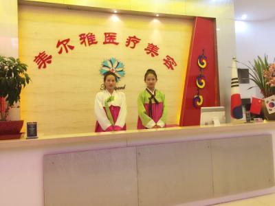 上海美尔雅医疗美容门诊部