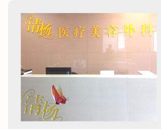 上海清杨医疗娇容外科