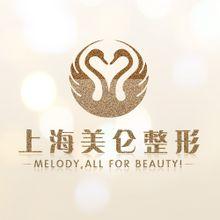 上海美仑医疗美容医院