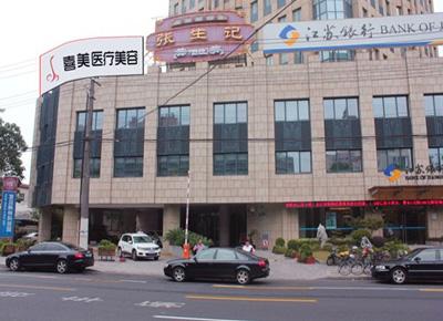 上海喜美医疗美容