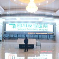 四川友谊医院伽玛刀治疗中心