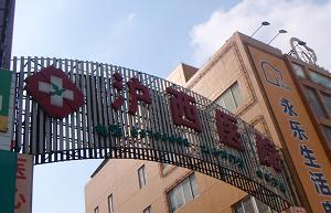 上海沪西整形美容医院