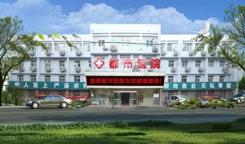 河北省邯郸都市医院
