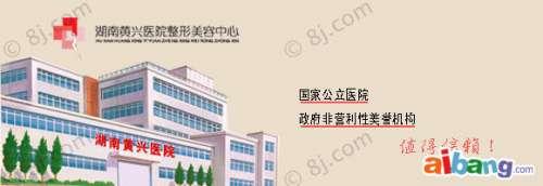 湖南黄兴医院整形美容专科