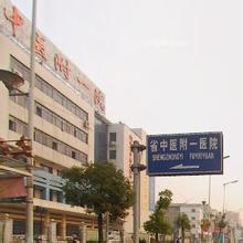 湖南省中医附一医院美容整形中心