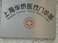 上海华侨整形美容医院